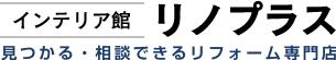 リノプラス(インテリア館ミズタニ)